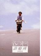 Dr.コトー診療所 2004【DVD】