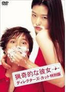 猟奇的な彼女ディレクターズカット特別版【DVD】 2枚組