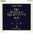 太陽四重奏曲集 ウルブリヒ弦楽四重奏団(2CD)【CD】 2枚組