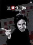 古畑任三郎 すべて閣下の仕業【DVD】