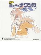 風の谷のナウシカ サウンドトラック はるかな地へ…【CD】