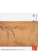 心の本棚 美しい日本語 漂泊の旅人 芭蕉