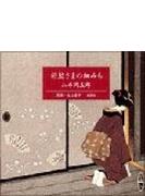 将監さまの細みち / 山本周五郎