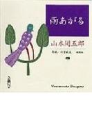 雨あがる / 山本周五郎【CD】