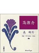 高瀬舟 新潮cd