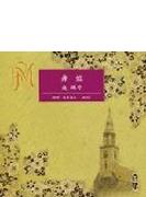 舞姫 新潮cd