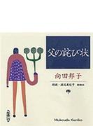 父の詫び状 / 向田邦子