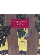 セロ弾きのゴーシュ / 宮沢賢治
