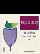 風の又三郎 / 宮沢賢治