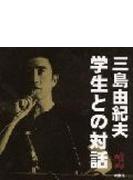 学生との対話 / 三島由紀夫