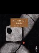 或る「小倉日記」伝 / 松本清張