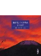 強力伝 / 八甲田山 / 新田次郎