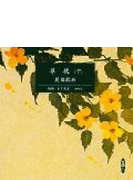 草枕(下) / 夏目漱石