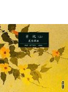 草枕(上) / 夏目漱石