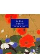 春琴抄 / 谷崎潤一郎