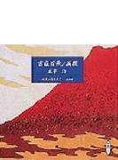 富嶽百景 / 満願 太宰治