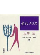 走れメロス / 太宰治