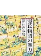 源氏物語の魅力 瀬戸内寂聴 講演