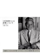 小林秀雄講演第六巻音楽について