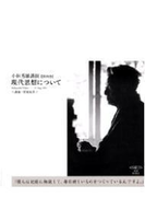 小林秀雄講演第四巻現代思想について