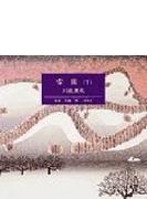雪国(下) / 川端康成