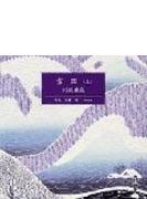 雪国(上) / 川端康成