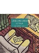 人間椅子 / 押絵と旅する男江戸川乱歩