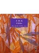 山椒魚 / 井伏鱒二