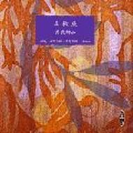 山椒魚 / 井伏鱒二【CD】