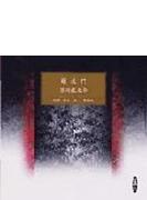 羅生門 / 芥川龍之介