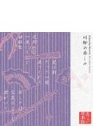 心の本棚 美しい日本語 川柳の楽しみ