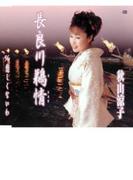 長良川鵜情/悲しくないわ【CDマキシ】