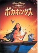 ポカホンタス【DVD】