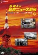 泉麻人の昭和ニュース劇場 VOL.2【DVD】
