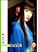 栗山千明 digi+KISHIN DVD【DVD】