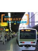 Jr東日本: 駅発車メロディー オリジナル音源集