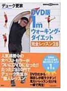 DVD版1mウォーキング・ダイエット完全レッスン28 講談社DVDブック