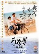 うなぎ 完全版【DVD】