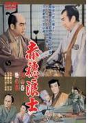 赤穂浪士 天の巻・地の巻【DVD】