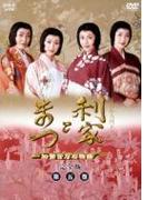 利家とまつ 加賀百万石物語 完全版 第五巻【DVD】