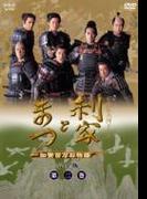 利家とまつ 加賀百万石物語 完全版 第二巻【DVD】