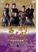 利家とまつ 加賀百万石物語 完全版 第一巻【DVD】