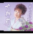 友禅菊/港橋【CDマキシ】