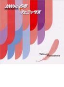 2000トンの雨(2003 NEW VOCAL REMIX)/フェニックス【CDマキシ】