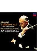 ブラームス:交響曲第2番、他 サー・ゲオルグ・ショルティ