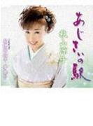 あじさいの駅/殺陣師段平 夢舞台【CDマキシ】