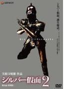シルバー假面 2【DVD】