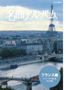 NHK名曲アルバム 第6巻:フランス