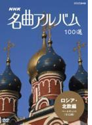 NHK名曲アルバム 第8巻:ロシア・北欧