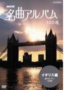 NHK名曲アルバム 第9巻:イギリス